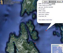Σεισμός 4,2 σήμερα στην Κεφαλονιά.