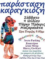 Παράσταση Καραγκιόζη στο Prokris