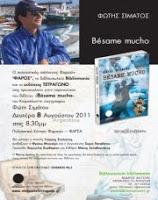 """Παρουσίαση του βιβλίου του Φώτη Σιμάτου """"Besame mucho"""" (8/8)"""