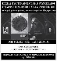Κώστας Ευαγγελάτος – Art Signals στη Villa Ροδόπη