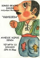 Ο Αλέξανδρος Μελισσηνός παίζει Καραγκιόζη στο Ξενία