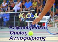 Πρωτάθλημα Τένις Βεταράνων  Kefalonia Open από τον ΚΟΑ