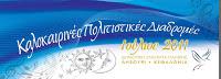 Πρόγραμμα πολιτιστικών εκδηλώσεων στο Ληξούρι για τον Ιούλιο του 2011