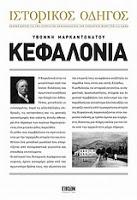"""Η Ελευθεροτυπία παρουσιάζει το βιβλίο της Υβόννης Μαρκαντωνάτου """"Κεφαλονιά"""""""