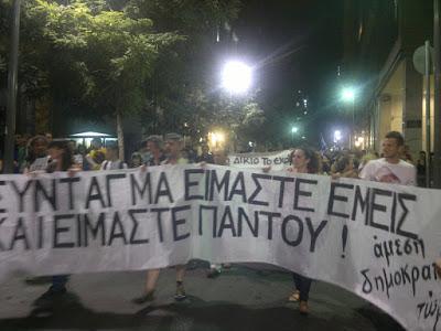 Πορεία επαγρύπνησης οι Αγανακτισμένοι στην Αθήνα