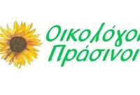 Οι Οικολόγοι Πράσινοι για τις φωτιές σε Κέρκυρα, Κεφαλονιά, Ζάκυνθο