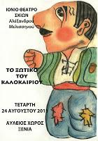 Παράσταση Καραγκιόζη σήμερα στο Ξενία (24/8/2011)