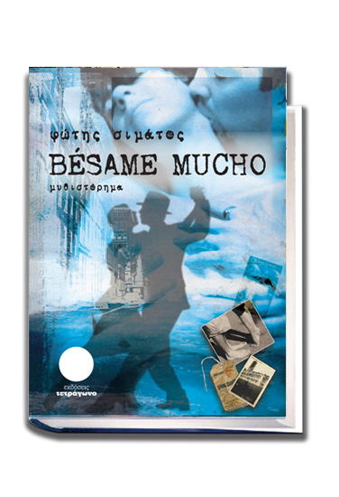Εικόνες από την παρουσίαση του βιβλίου «Besame Mucho» του Φώτη Σιμάτου