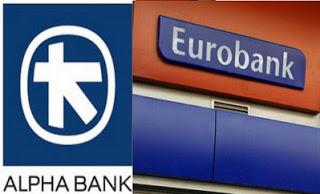 Συγχωνεύονται Alpha και Eurobank