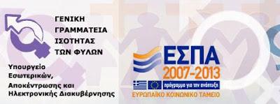 Νέο πρόγραμμα ΕΣΠΑ στήριξης γυναικείων οργανώσεων για δράσεις ισότητας των φύλων