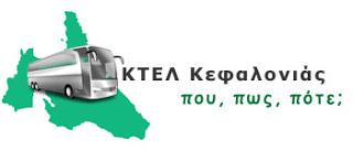 Web Site του ΚΤΕΛ Κεφαλονιάς – Εφιάλτης στο δρόμο με τα GPS…