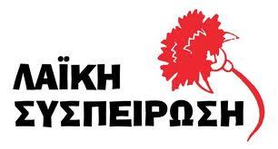 Εισήγηση της «Λαϊκής Συσπείρωσης» για το Κοργιαλένειο Ίδρυμα