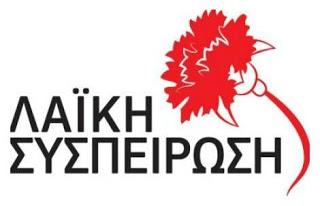 Λαϊκή Συσπείρωση: Συγκέντρωση – συζήτηση στο Ληξούρι (24/8/11)