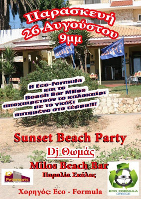 Sunset Beach Party στη Σκάλα