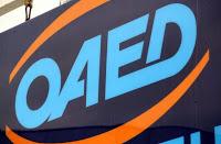 Πρόσκληση ΟΑΕΔ σε επιχειρήσεις και επαγγελματίες για συμμετοχή στην πρακτική άσκηση μαθητών των ΕΠΑΣ