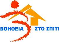 Εργαζόμενοι στο πρόγραμμα «Βοήθεια στο Σπίτι»: Τέλος στο πρόγραμμα