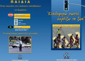 Η Ελληνική Αστυνομία για την οδική ασφάλεια των μαθητών