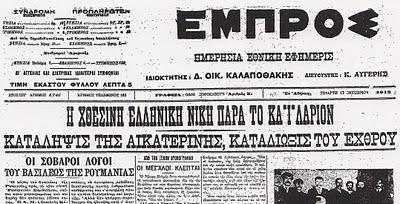 Αντισυνταγματάρχης Δημήτριος Σβορώνος
