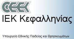 Νέες ειδικότητες στο ΙΕΚ Κεφαλονιάς