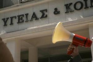 Αποκλεισμένο το Υπουργείο Υγείας από εργαζόμενους λόγω των δηλώσεων Λοβέρδου