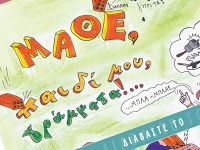 Kυκλοφόρησε η ηλεκτρονική μορφή του 29ου τεύχους του «Κefalonitis Magazine» – Σεπτέμβριος 2011