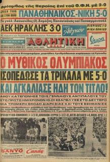 Ο Γερογαύρος: Ο Νίκος ο «Μανιάτης» και το πρωτάθλημα του Θρύλου (1966)