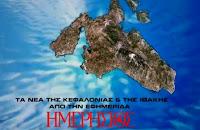 Τα νέα της Κεφαλονιάς από τον Ημερήσιο και το ΕΡΖ (31/1) (video)