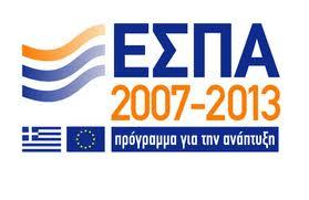 ΕΣΠΑ: Aπολογισμός του Επιχειρησιακού Προγράμματος Ιονίων Νήσων 2007-2013, για το 2011