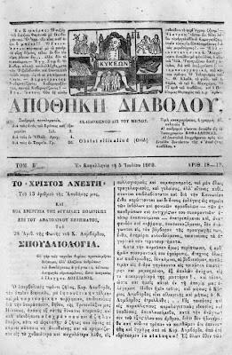 """Ηλίας Τουμασάτος: Η εφημερίδα """"Διαολαποθήκη"""" (Κεφαλονιά – πού αλλού;- 1860-1864)"""