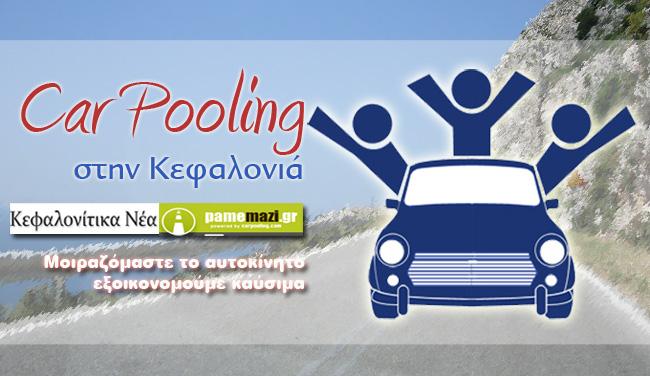 Προστέθηκαν 8 περιοχές της Κεφαλονιάς στο Car Pooling