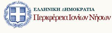 Πρόσληψη 53 ατόμων από την Π.Ε Κεφ/νίας για την καταπολέμηση του δάκου