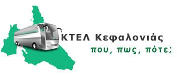 Νέο δρομολόγιο από τα ΚΤΕΛ Κεφαλονιάς.