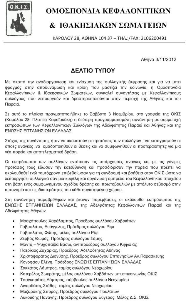 Συνάντηση συσπείρωσης των συλλόγων Κεφαλονιτών Πειραιά και Αθήνας