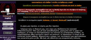 Κείμενο των τεσσάρων συλληφθέντων για τη διπλή ληστεία στο Βελβεντό Κοζάνης