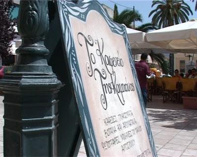 Γ. Δαναλάτος: Απάντηση στο Δήμο Κεφαλονιάς για το καφενείο της Καμπάνας